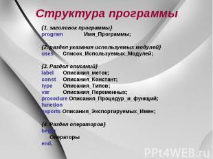 Структура программы {1. заголовок программы} program Имя_Программы; {2. раздел у