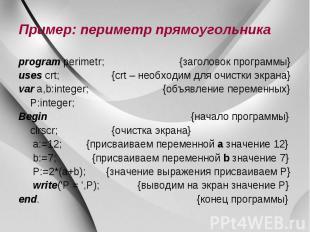Пример: периметр прямоугольника program perimetr; {заголовок программы} uses crt