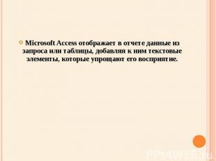 Microsoft Access отображает в отчете данные из запроса или таблицы, добавляя к н