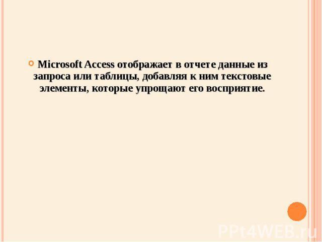 Microsoft Access отображает в отчете данные из запроса или таблицы, добавляя к ним текстовые элементы, которые упрощают его восприятие. Microsoft Access отображает в отчете данные из запроса или таблицы, добавляя к ним текстовые элементы, которые уп…