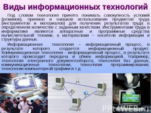 Под словом технология принято понимать совокупность условий (режимов), приемов и