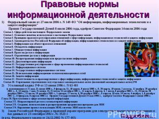 """Федеральный закон от 27 июля 2006 г. N 149-ФЗ """"Об информации, информационны"""