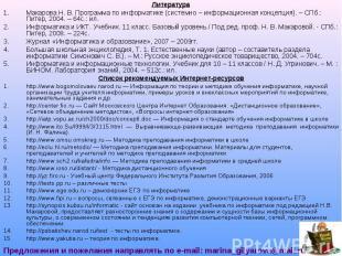 Литература Литература Макарова Н. В. Программа по информатике (системно – информ