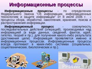"""Информационные процессы - по определению Федерального Закона """"Об информации"""