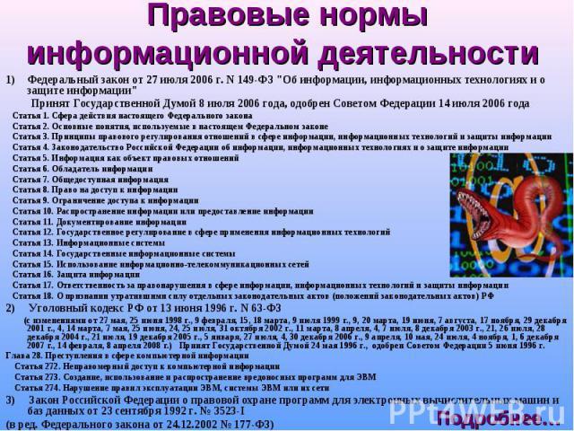 """Федеральный закон от 27 июля 2006 г. N 149-ФЗ """"Об информации, информационных технологиях и о защите информации"""" Федеральный закон от 27 июля 2006 г. N 149-ФЗ """"Об информации, информационных технологиях и о защите информации"""" Приня…"""