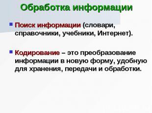 Поиск информации (словари, справочники, учебники, Интернет). Поиск информации (с