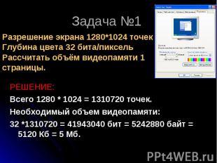 РЕШЕНИЕ: РЕШЕНИЕ: Всего 1280 * 1024 = 1310720 точек. Необходимый объем видеопамя
