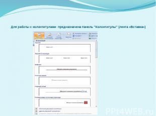 """Для работы с колонтитулами предназначена панель """"Колонтитулы"""" ("""