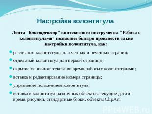 """Настройка колонтитула Лента """"Конструктор"""" контекстного инструмента &qu"""