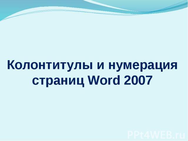 Колонтитулы и нумерация страниц Word 2007