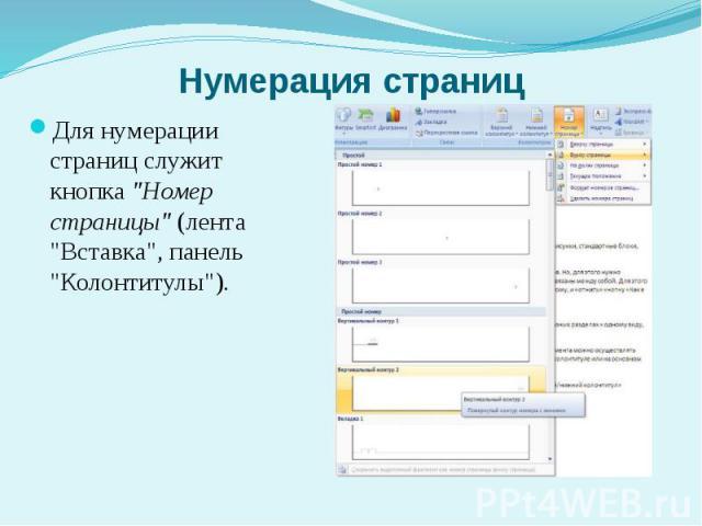 """Нумерация страниц Для нумерации страниц служит кнопка """"Номер страницы"""" (лента """"Вставка"""", панель """"Колонтитулы"""")."""