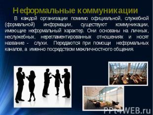 В каждой организации помимо официальной, служебной (формальной) информации, суще