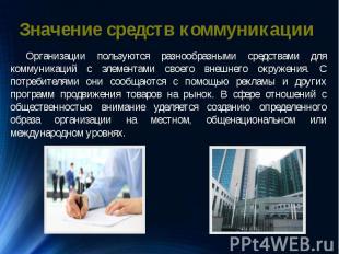 Значение средств коммуникации Организации пользуются разнообразными средствами д