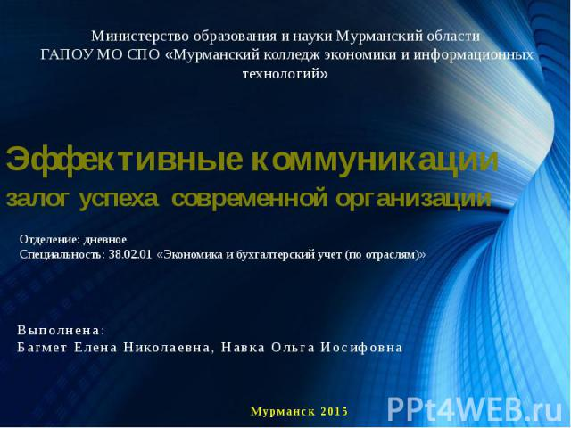 Выполнена: Багмет Елена Николаевна, Навка Ольга Иосифовна