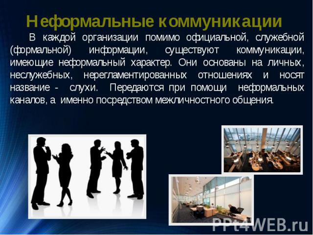 В каждой организации помимо официальной, служебной (формальной) информации, существуют коммуникации, имеющие неформальный характер. Они основаны на личных, неслужебных, нерегламентированных отношениях и носят название - слухи. Передаются при помощи …