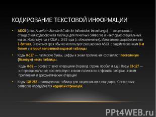 ASCII (англ. American Standard Code for Information Interchange) — американская
