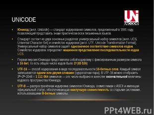 Юникод (англ. Unicode) — стандарт кодирования символов, предложенный в 1991 году