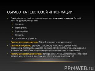 Для обработки текстовой информации используются текстовые редакторы. Базовый пер