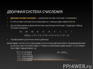 Двоичная система счисления — позиционная система счисления с основанием 2 Двоичн