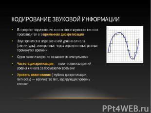 В процессе кодирования аналогового звукового сигнала производится его временная