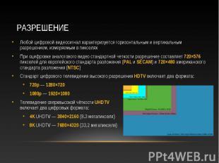 Любой цифровой видеосигнал характеризуется горизонтальным и вертикальным разреше