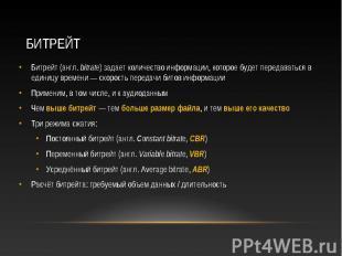 Битрейт (англ. bitrate) задает количество информации, которое будет передаваться