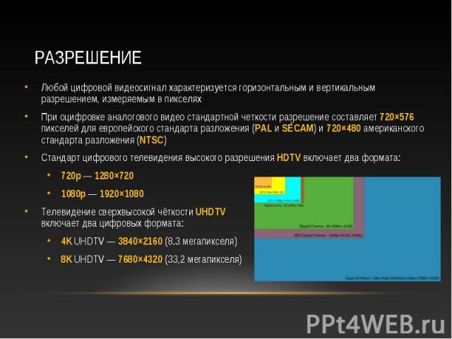 Любой цифровой видеосигнал характеризуется горизонтальным и вертикальным разрешением, измеряемым в пикселях Любой цифровой видеосигнал характеризуется горизонтальным и вертикальным разрешением, измеряемым в пикселях При оцифровке аналогового видео с…