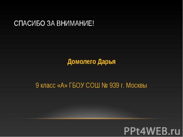 Домолего Дарья 9 класс «А» ГБОУ СОШ № 939 г. Москвы