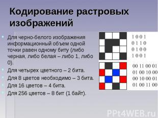Для черно-белого изображения информационный объем одной точки равен одному биту