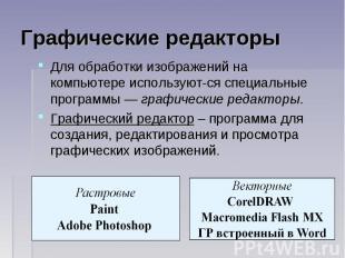 Для обработки изображений на компьютере используются специальные программы