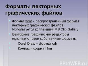 Формат wmf - распространенный формат векторных графических файлов. Используется