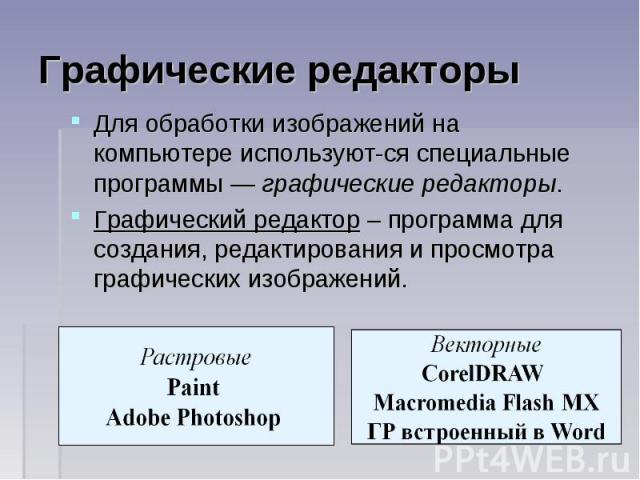 Для обработки изображений на компьютере используются специальные программы — графические редакторы. Для обработки изображений на компьютере используются специальные программы — графические редакторы. Графический редактор – программа для со…