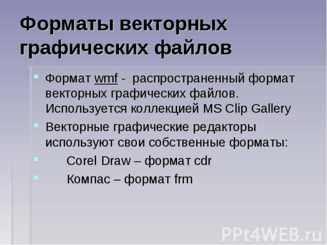 Формат wmf - распространенный формат векторных графических файлов. Используется коллекцией MS Clip Gallery Формат wmf - распространенный формат векторных графических файлов. Используется коллекцией MS Clip Gallery Векторные графические редакторы исп…