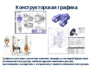 Конструкторская графика