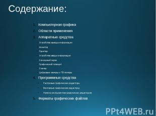 Содержание: Компьютерная графика Области применения Аппаратные средства Устройст