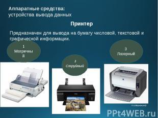 Аппаратные средства: устройства вывода данных Принтер Предназначен для вывода на