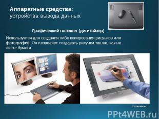 Аппаратные средства: устройства вывода данных Графический планшет (дигитайзер) И