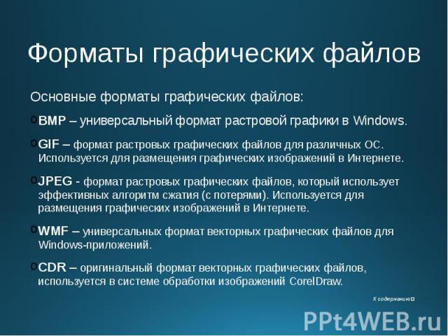 Форматы графических файлов Основные форматы графических файлов: BMP – универсальный формат растровой графики в Windows. GIF – формат растровых графических файлов для различных ОС. Используется для размещения графических изображений в Интернете. JPEG…