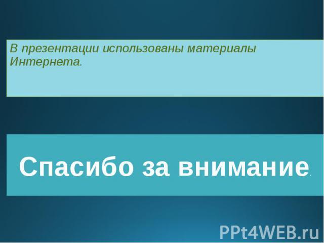 В презентации использованы материалы Интернета.