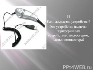 11 Как называется устройство? Это устройство является периферийным устрой