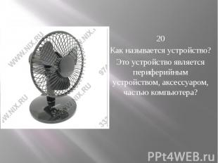 20 Как называется устройство? Это устройство является периферийным устрой