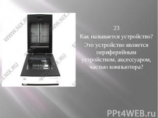 23 Как называется устройство? Это устройство является периферийным устрой