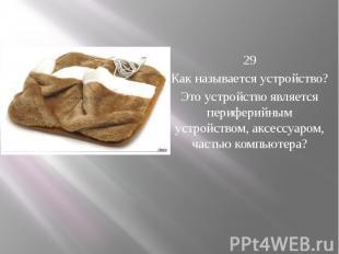 29 Как называется устройство? Это устройство является периферийным устрой