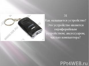 31 Как называется устройство? Это устройство является периферийным устрой