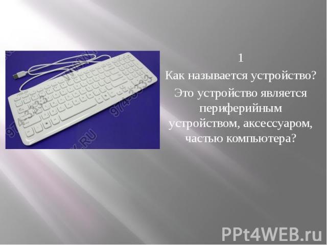 1 Как называется устройство? Это устройство является периферийным устройством, аксессуаром, частью компьютера?