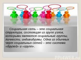 Социальная сеть – это социальная структура, состоящая из групп узлов, которыми я