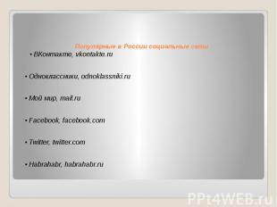 Популярные в России социальные сети • ВКонтакте, vkontakte.ru • Одноклассники, o