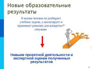 В жизни человек не разбирает учебные задачи, а анализирует и принимает решение д