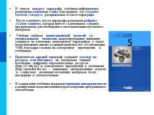 В начале каждого параграфа учебника информатики размещены ключевые слова. Как пр