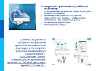 Электронные приложения к учебникам включают: Электронные приложения к учебникам
